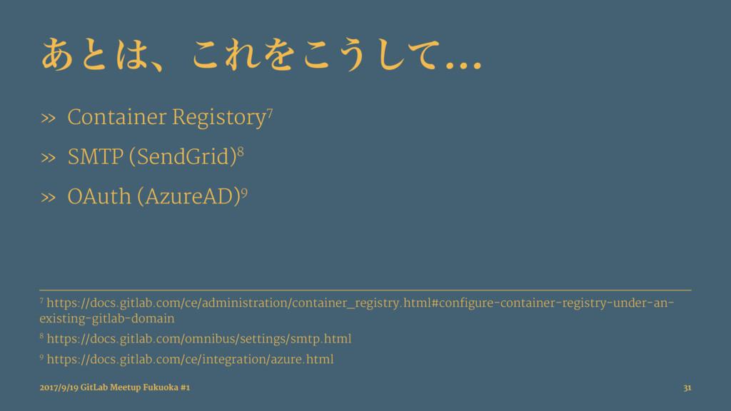 ͋ͱɺ͜ΕΛ͜͏ͯ͠… » Container Registory7 » SMTP (Sen...