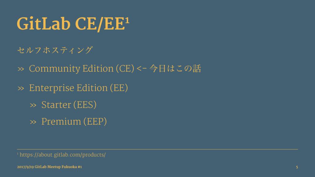 GitLab CE/EE1 ηϧϑϗεςΟϯά » Community Edition (CE...