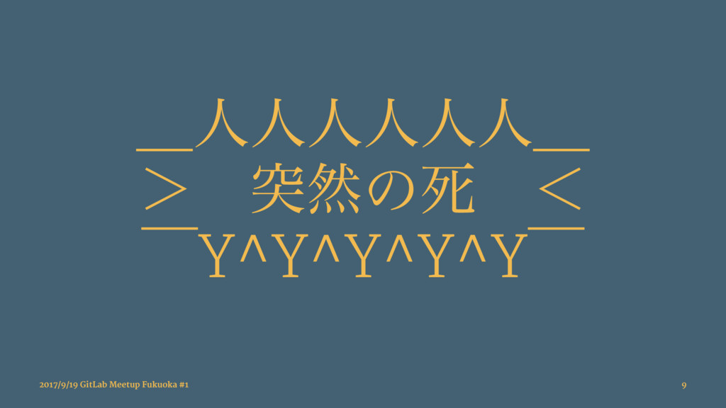 ʊਓਓਓਓਓਓʊ 'ɹಥવͷࢮɹʻ ʉY^Y^Y^Y^Yʉ 2017/9/19 GitLab ...