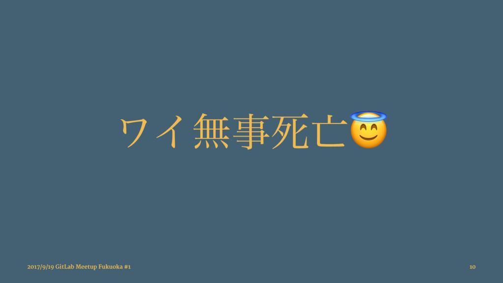 ϫΠແࢮ! 2017/9/19 GitLab Meetup Fukuoka #1 10