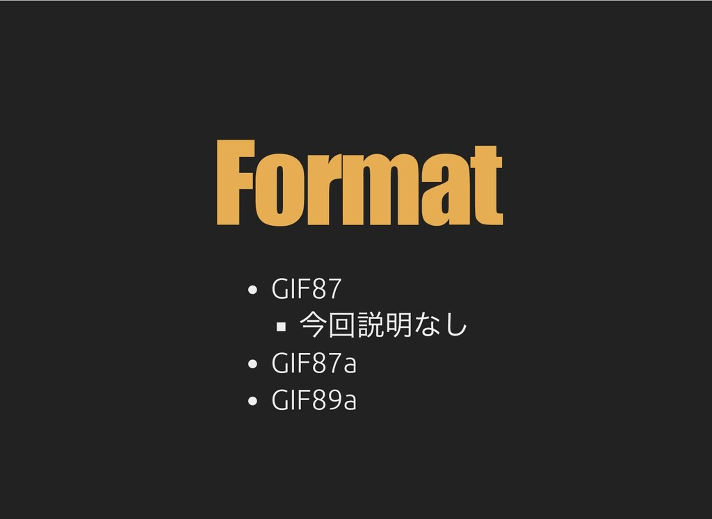 Format GIF87 今回説明なし GIF87a GIF89a