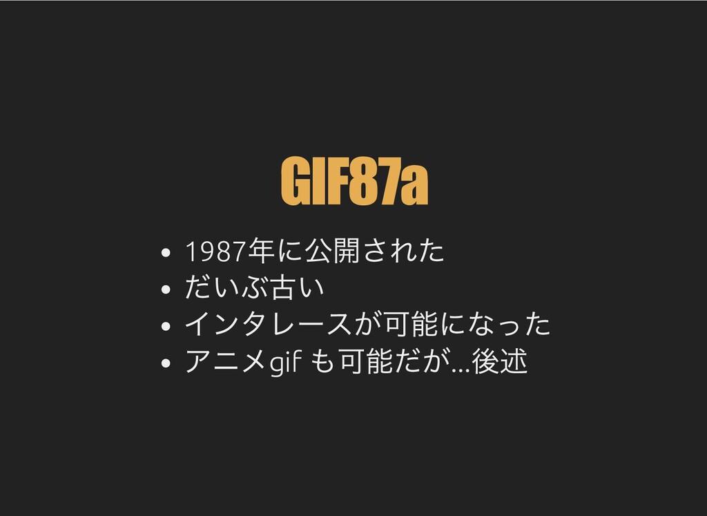GIF87a 1987 年に公開された だいぶ古い インタレースが可能になった アニメgif ...