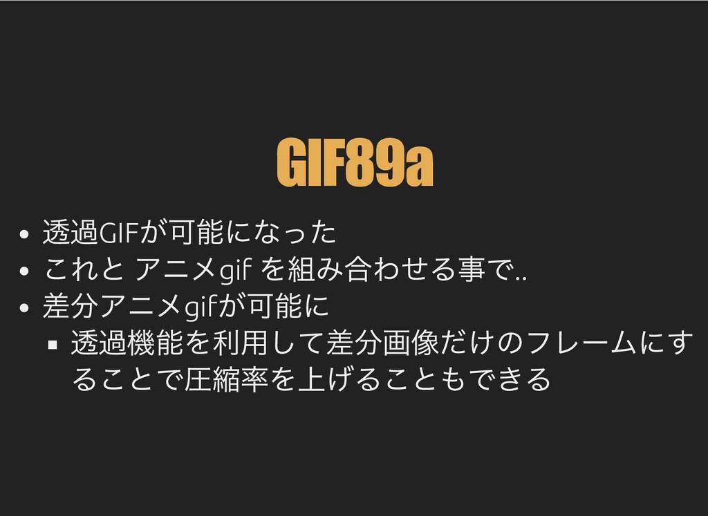 GIF89a 透過GIF が可能になった これと アニメgif を組み合わせる事で.. 差分ア...