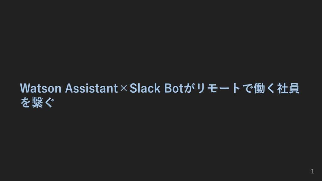 Watson Assistant×Slack Botがリモートで働く社員 を繋ぐ 1