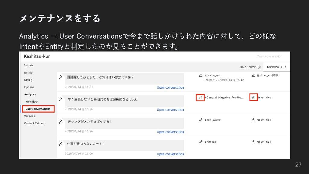 メンテナンスをする Analytics → User Conversationsで今まで話しか...