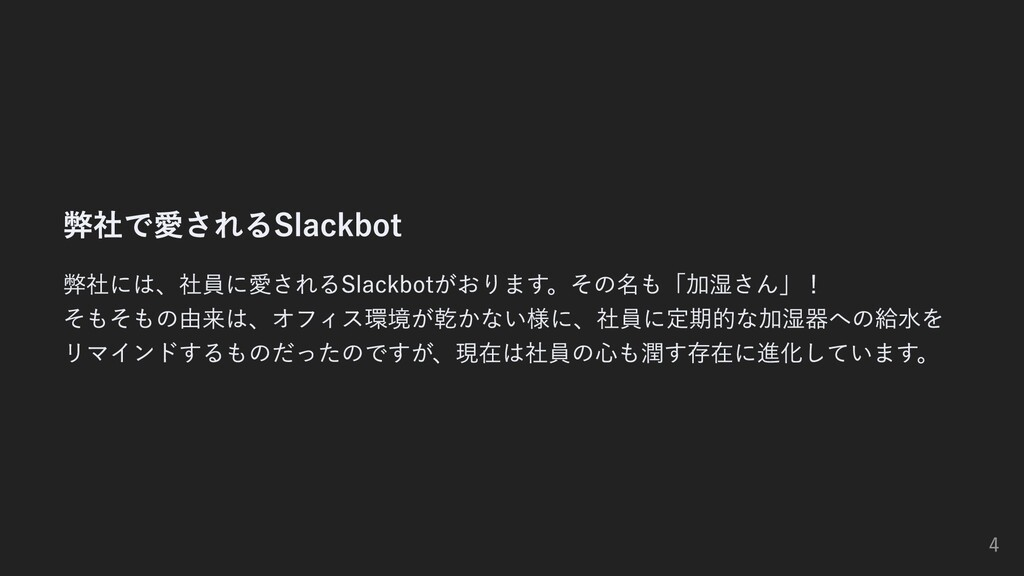 弊社で愛されるSlackbot 弊社には、社員に愛されるSlackbotがおります。その名も「...