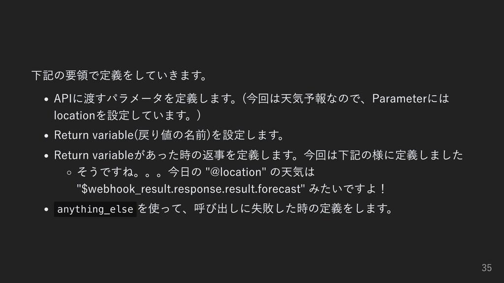 下記の要領で定義をしていきます。 APIに渡すパラメータを定義します。(今回は天気予報なので、...