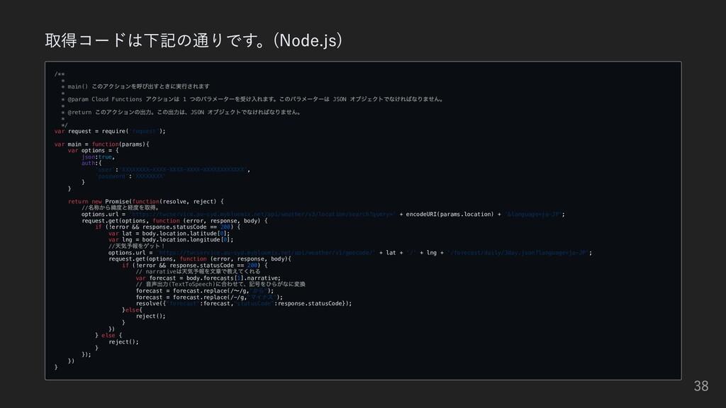 取得コードは下記の通りです。(Node.js) /** * * main() このアクションを...