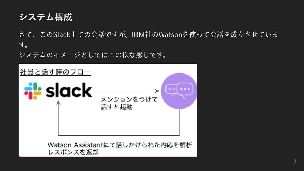 システム構成 さて、このSlack上での会話ですが、IBM社のWatsonを使って会話を成⽴さ...