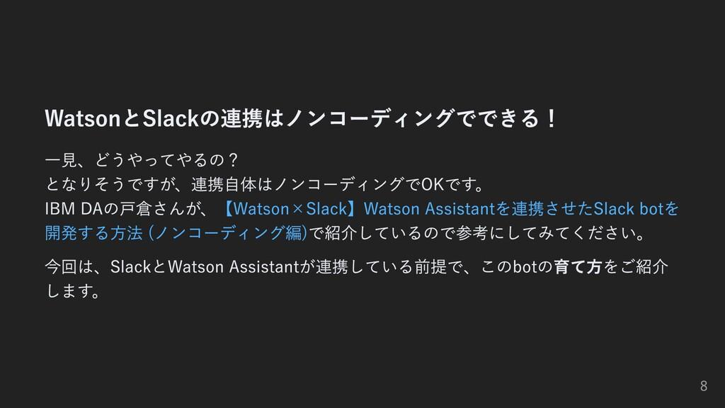 WatsonとSlackの連携はノンコーディングでできる! ⼀⾒、どうやってやるの? となりそ...