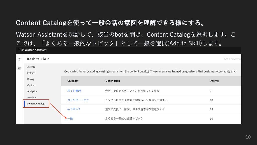 Content Catalogを使って⼀般会話の意図を理解できる様にする。 Watson As...