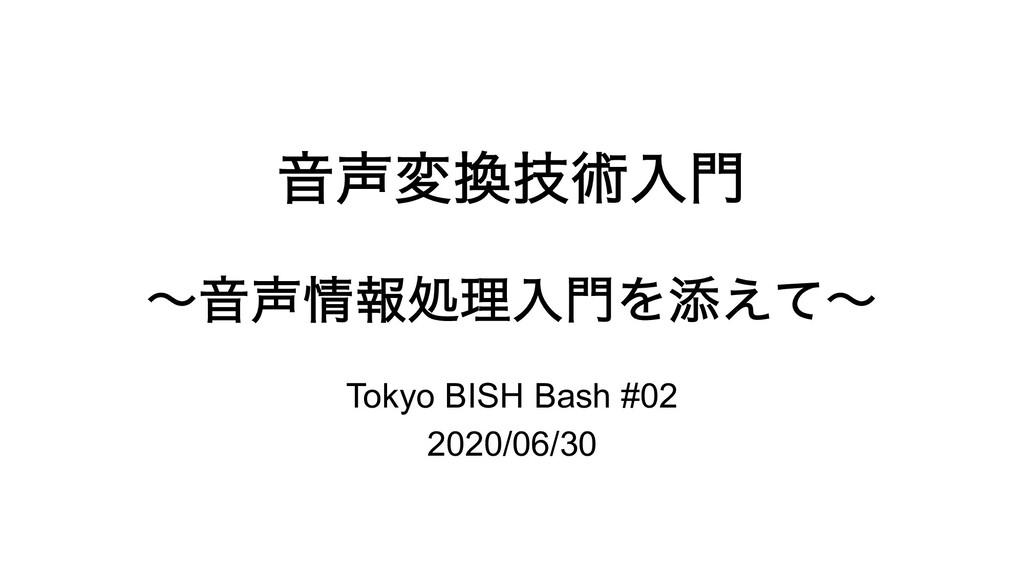 Իมٕज़ೖ ʙԻใॲཧೖΛఴ͑ͯʙ Tokyo BISH Bash #02 202...