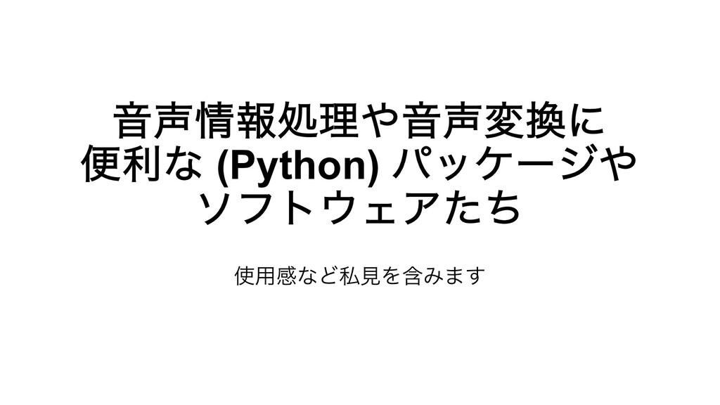 ԻใॲཧԻมʹ ศརͳ (Python) ύοέʔδ ιϑτΣΞͨͪ  ༻...