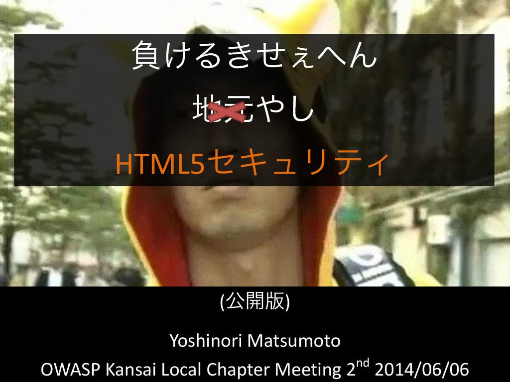 ෛ͚Δ͖ͤ͐Μ ݩ͠ HTML5ηΩϡϦςΟ (ެ։൛)   Yoshi...