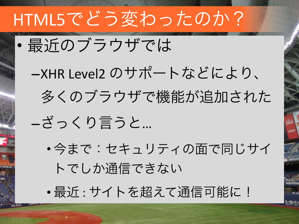 HTML5ͰͲ͏มΘͬͨͷ͔ʁ • ࠷ۙͷϒϥβͰ  –XHR Level2...