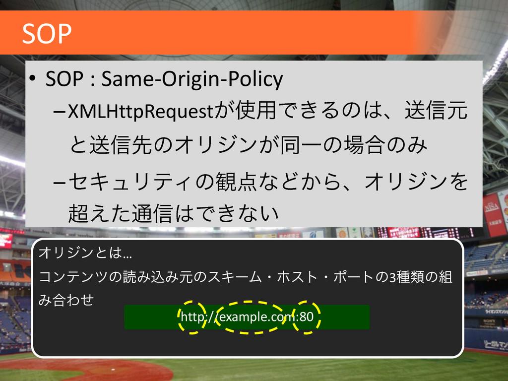 SOP • SOP : Same-‐Origin-‐Policy  –X...