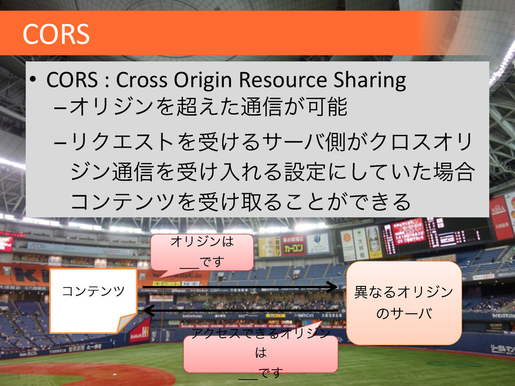CORS • CORS : Cross Origin Resource...