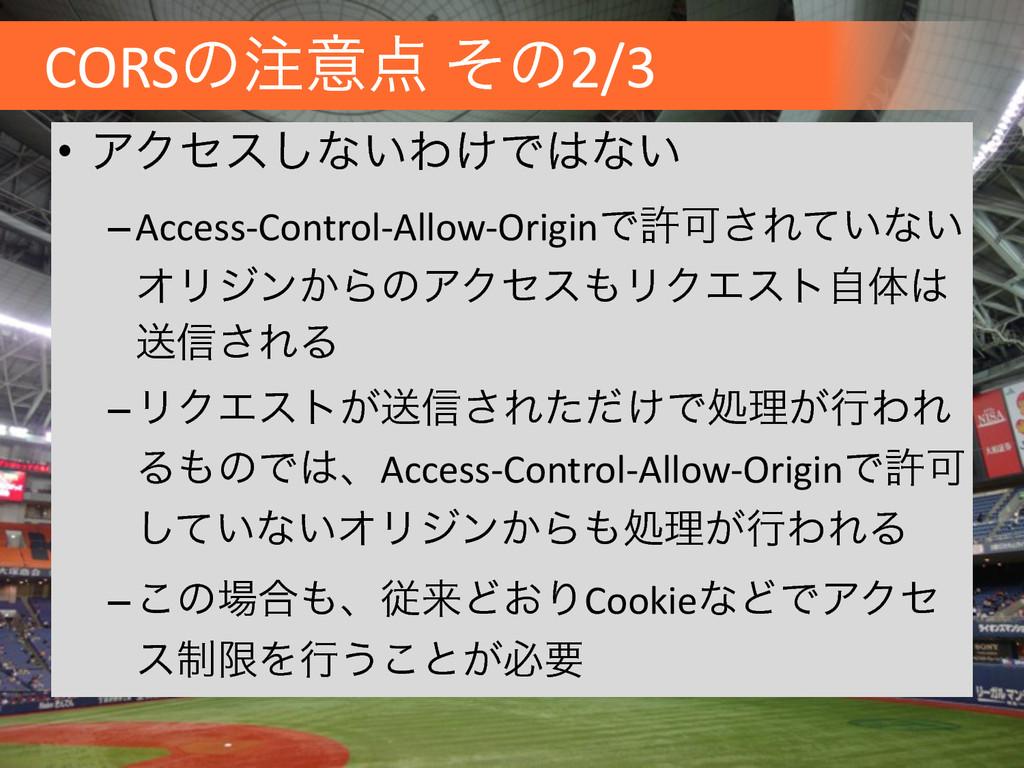 CORSͷҙ ͦͷ2/3 • ΞΫηε͠ͳ͍Θ͚Ͱͳ͍  –Access-...