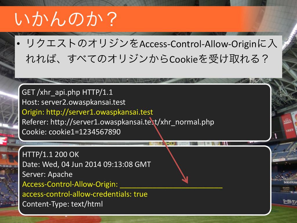 ͍͔Μͷ͔ʁ • ϦΫΤετͷΦϦδϯΛAccess-‐Control-‐Allow-‐...