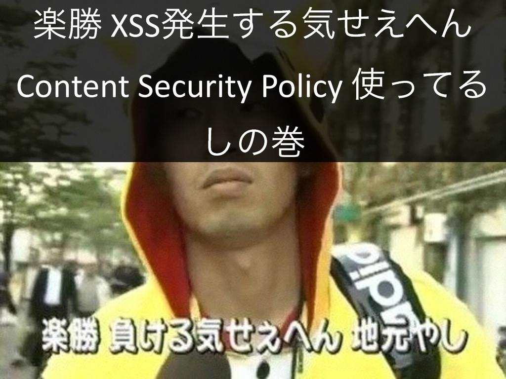 ָউ XSSൃੜ͢Δؾͤ͑Μ  Content Security P...