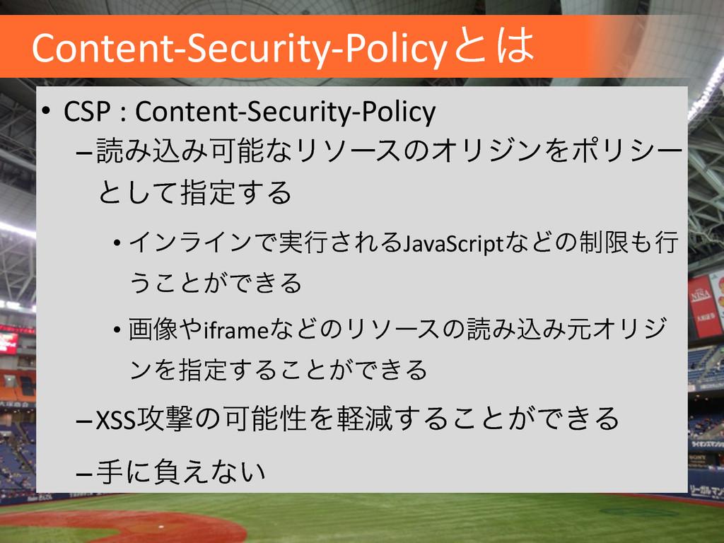 Content-‐Security-‐Policyͱ • CSP : Con...