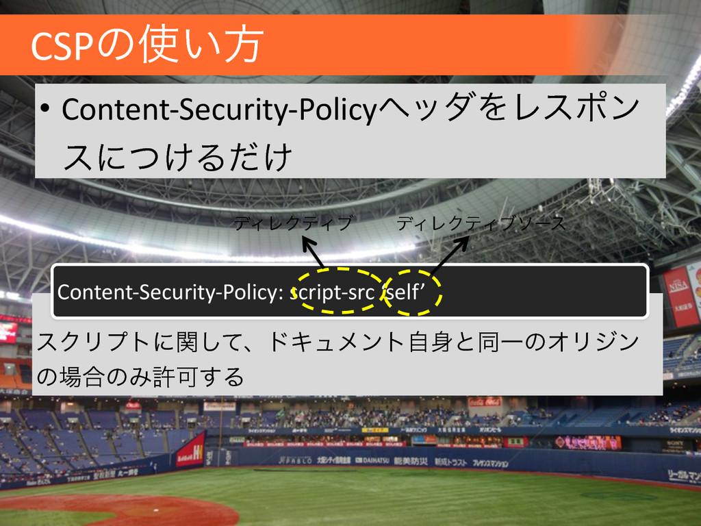 CSPͷ͍ํ • Content-‐Security-‐PolicyϔομΛϨεϙϯ ε...