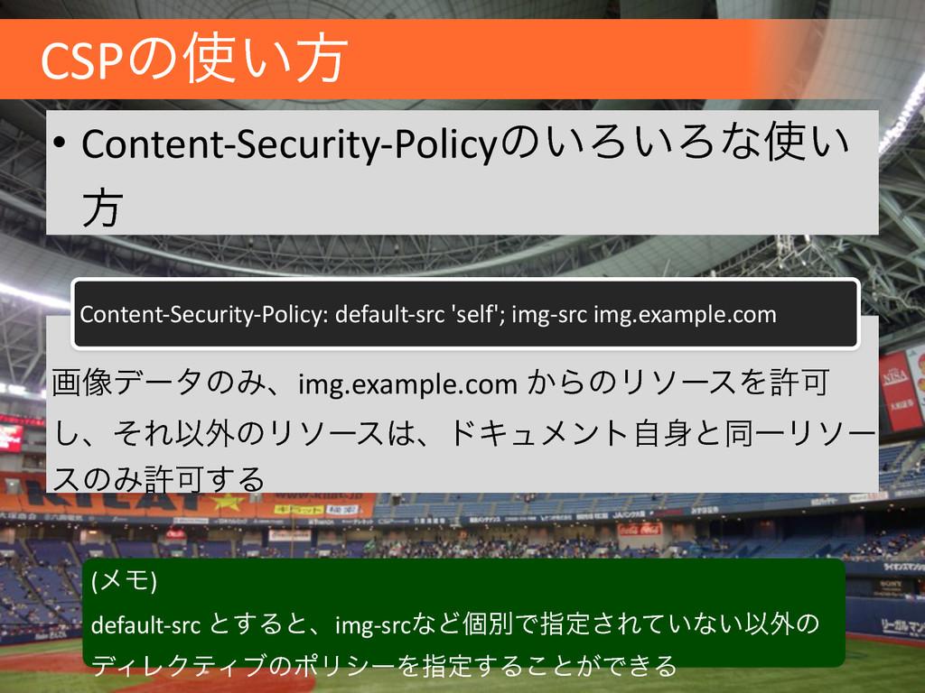 CSPͷ͍ํ • Content-‐Security-‐Policyͷ͍Ζ͍Ζͳ͍ ํ...