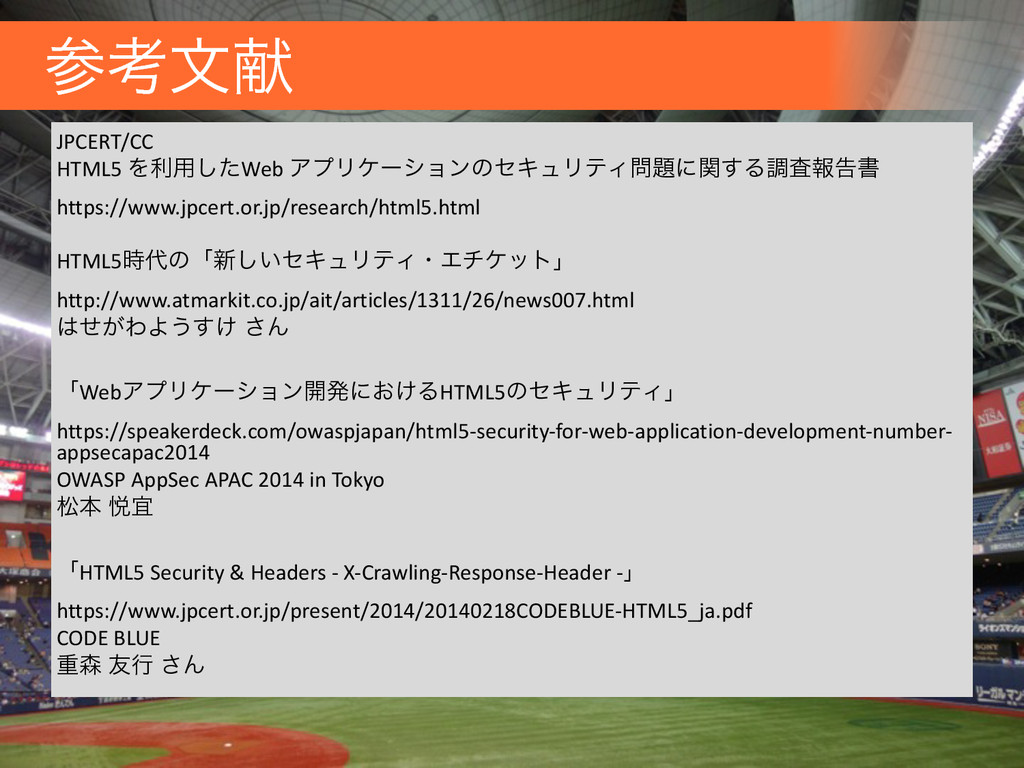 ߟจݙ JPCERT/CC  HTML5 Λར༻ͨ͠Web ΞϓϦέʔγϣ...