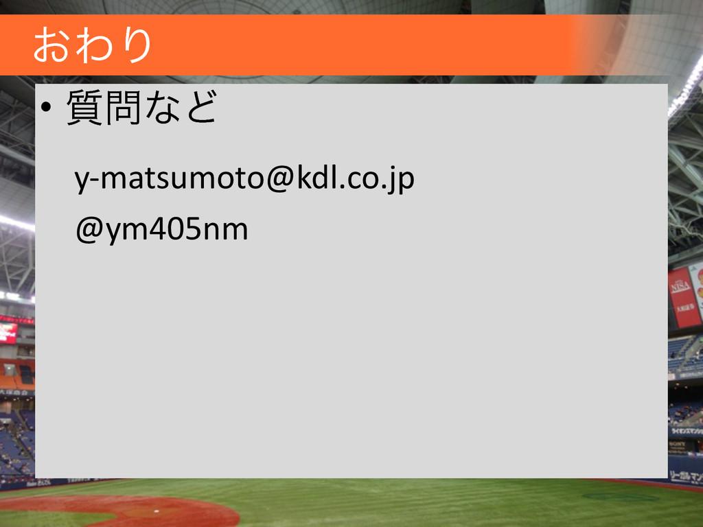 ͓ΘΓ • ࣭ͳͲ  y-‐matsumoto@kdl.co.jp  @ym4...