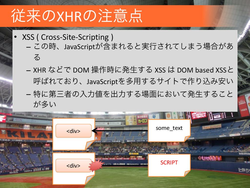 ैདྷͷXHRͷҙ • XSS ( Cross-‐Site-‐Scripti...