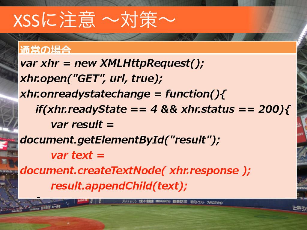 XSSʹҙ ʙରࡦʙ 通常の場合 var xhr = new XML...