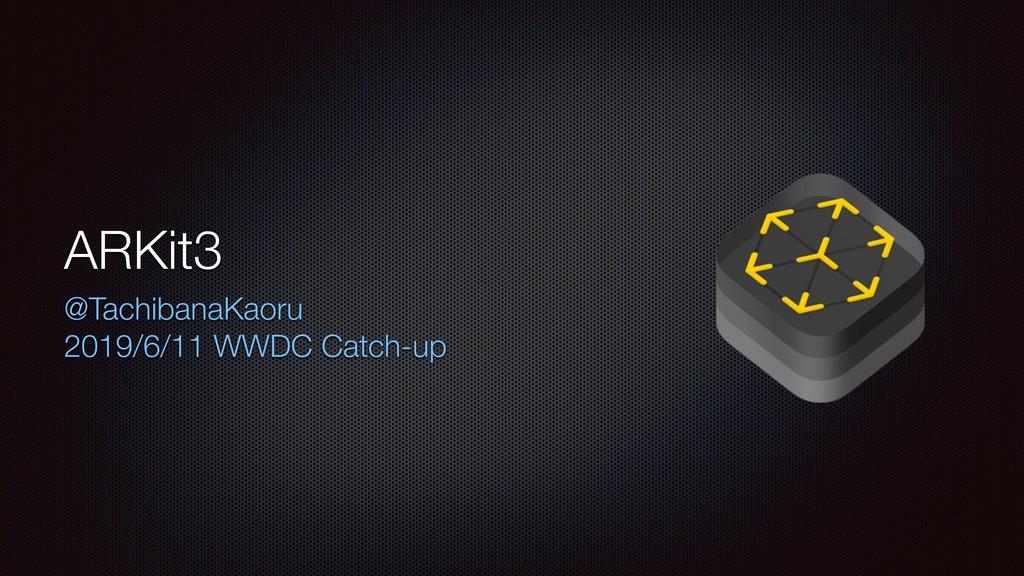 ARKit3 @TachibanaKaoru 2019/6/11 WWDC Catch-up