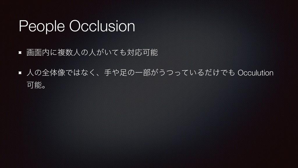 People Occlusion ը໘ʹෳਓͷਓ͕͍ͯରԠՄ ਓͷશମ૾Ͱͳ͘ɺख...