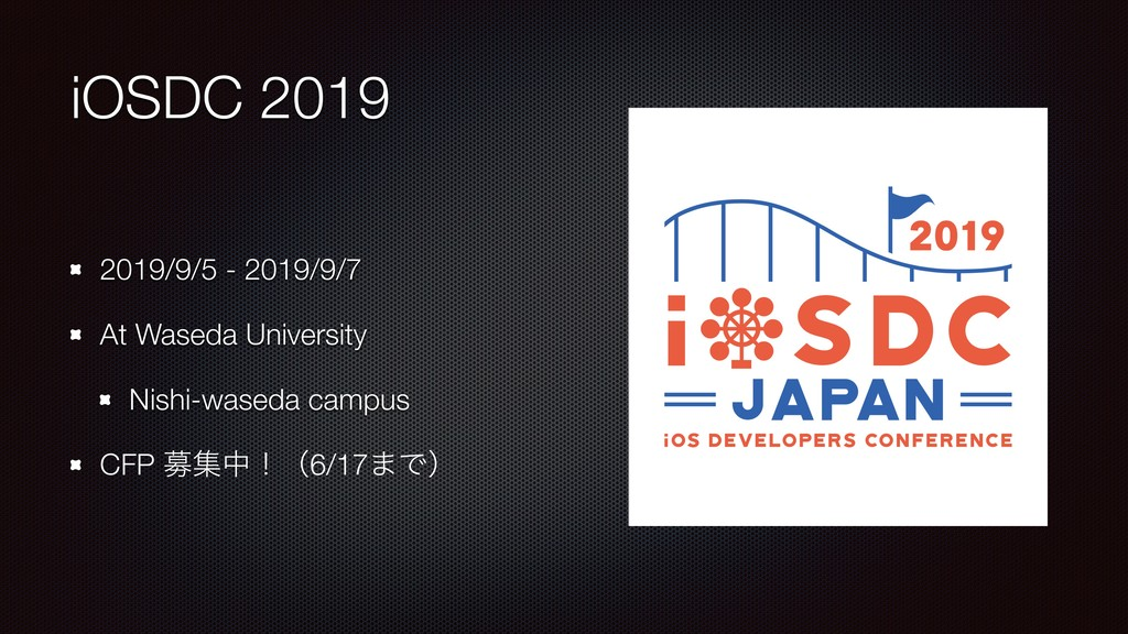 iOSDC 2019 2019/9/5 - 2019/9/7 At Waseda Univer...
