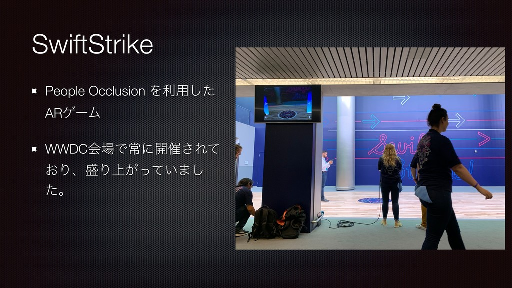 SwiftStrike People Occlusion Λར༻ͨ͠ ARήʔϜ WWDCձ...
