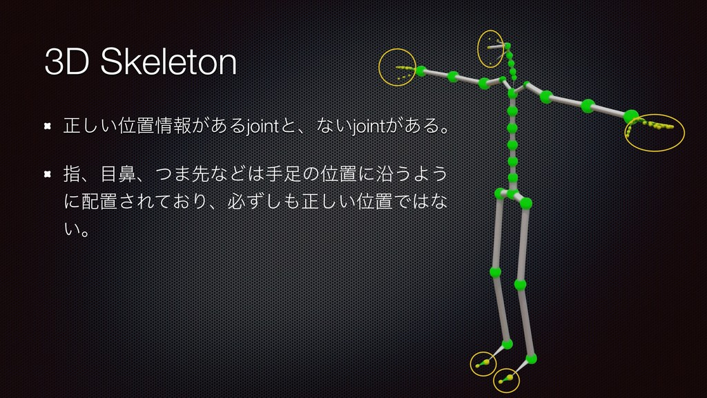 3D Skeleton ਖ਼͍͠Ґஔใ͕͋Δjointͱɺͳ͍joint͕͋Δɻ ࢦɺඓɺͭ...