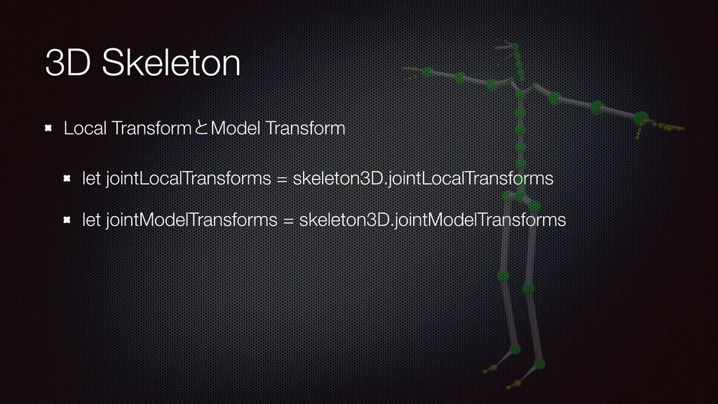 3D Skeleton Local TransformͱModel Transform let...