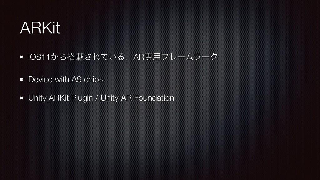 ARKit iOS11͔Βࡌ͞Ε͍ͯΔɺARઐ༻ϑϨʔϜϫʔΫ Device with A9...