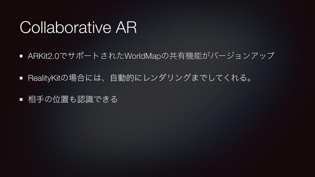 Collaborative AR ARKit2.0Ͱαϙʔτ͞ΕͨWorldMapͷڞ༗ػ͕...