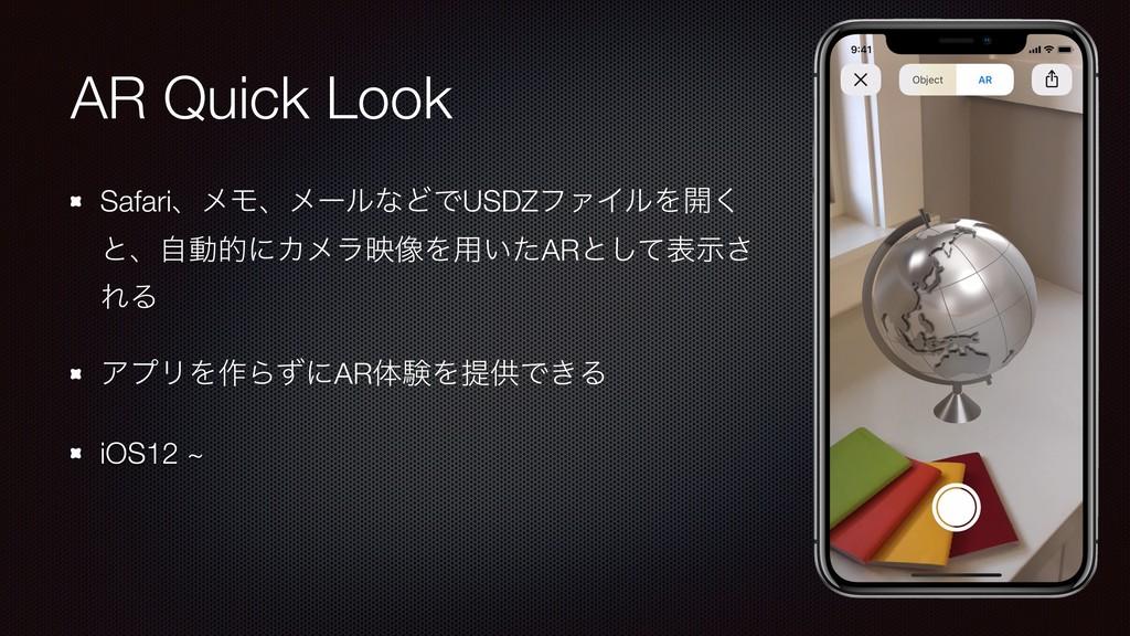 AR Quick Look SafariɺϝϞɺϝʔϧͳͲͰUSDZϑΝΠϧΛ։͘ ͱɺࣗಈత...