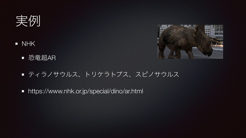 ࣮ྫ NHK ڪཽAR ςΟϥϊαϧεɺτϦέϥτϓεɺεϐϊαϧε https://w...