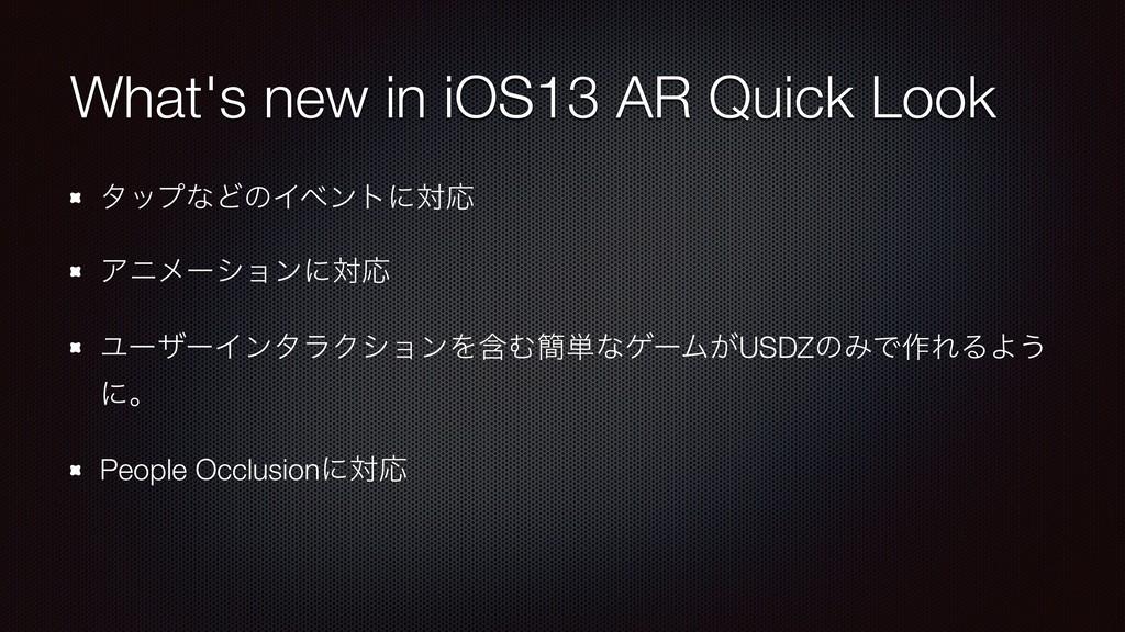 What's new in iOS13 AR Quick Look λοϓͳͲͷΠϕϯτʹରԠ...