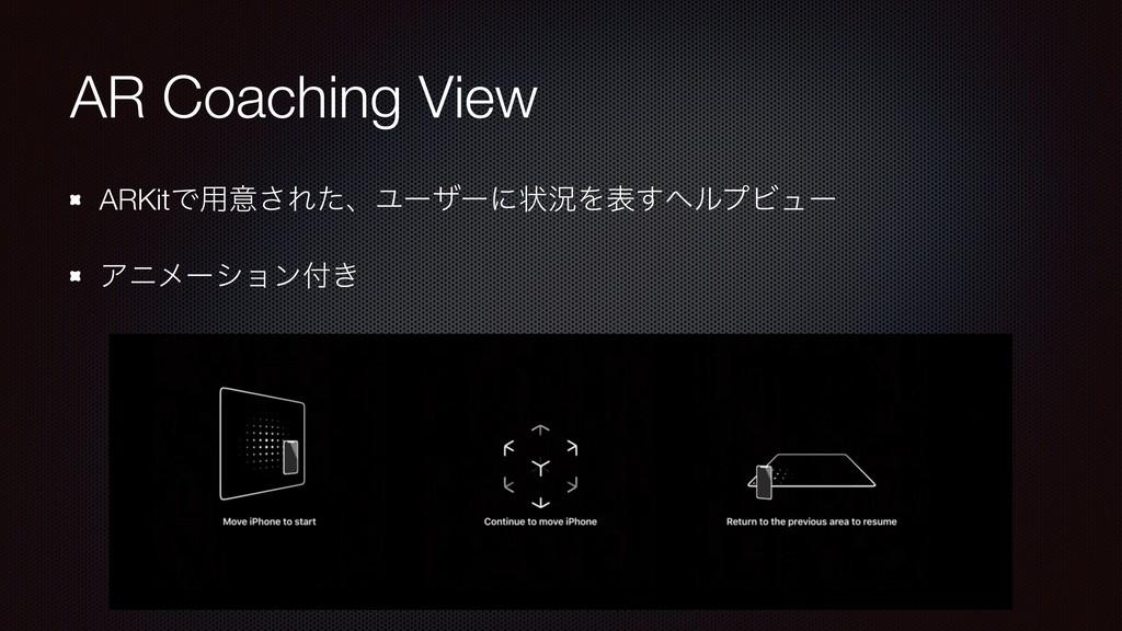 AR Coaching View ARKitͰ༻ҙ͞ΕͨɺϢʔβʔʹঢ়گΛද͢ϔϧϓϏϡʔ Ξ...