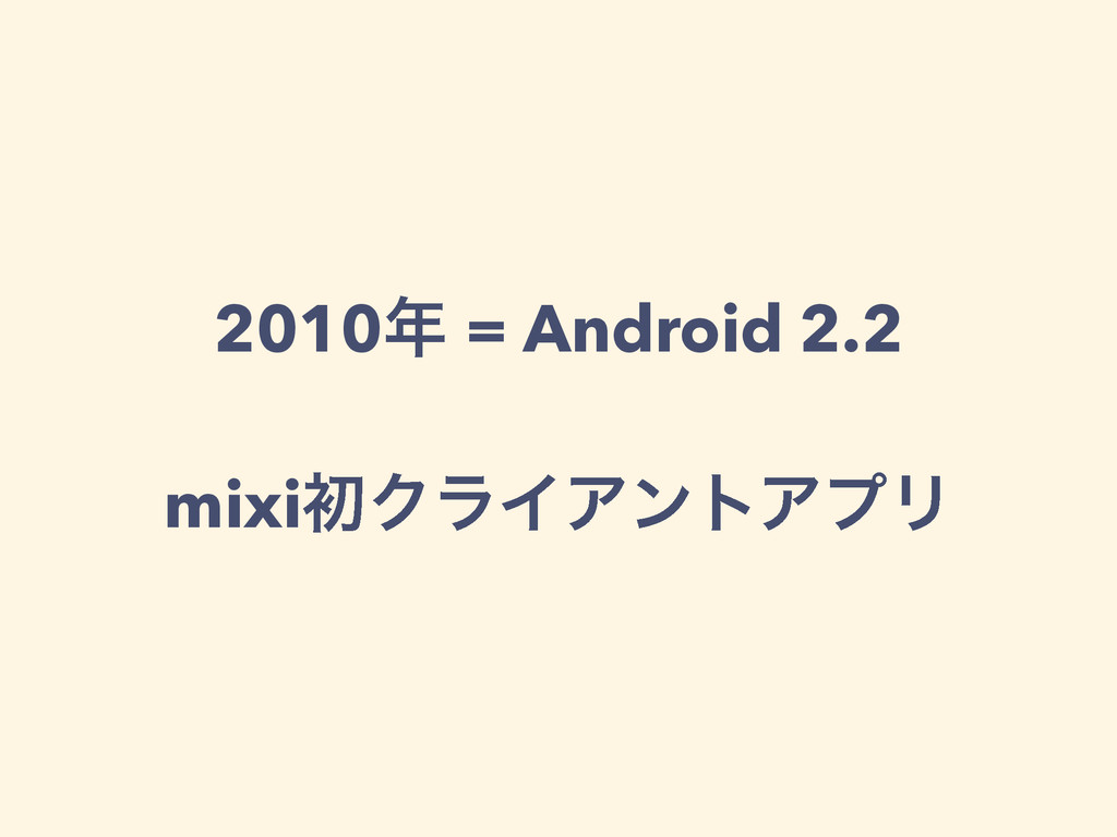 2010 = Android 2.2 mixiॳΫϥΠΞϯτΞϓϦ