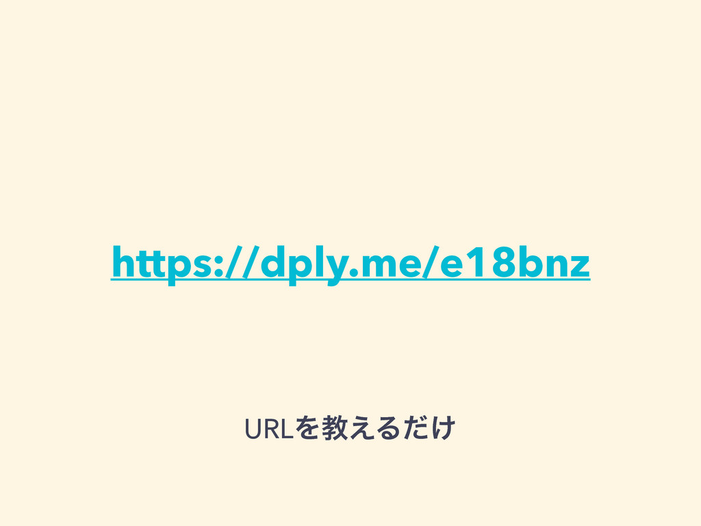 https://dply.me/e18bnz URLΛڭ͑Δ͚ͩ