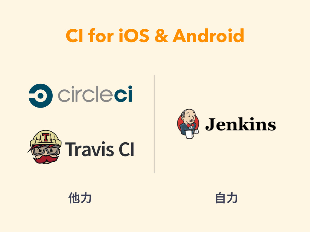 CI for iOS & Android ଞྗ ࣗྗ