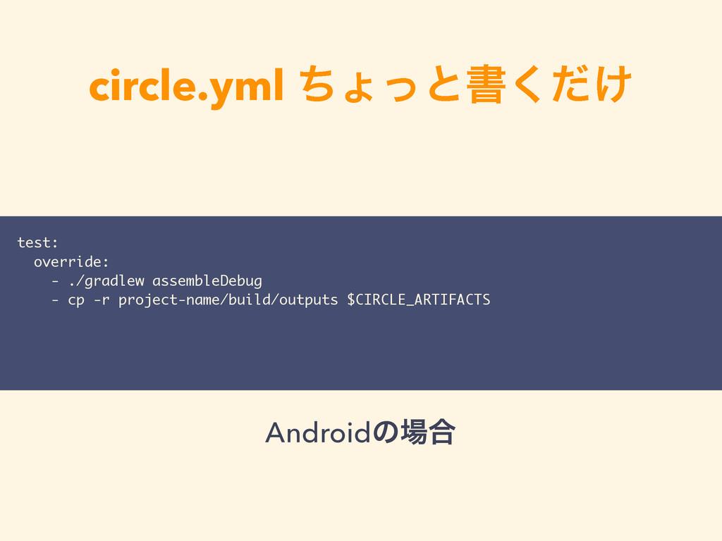 circle.yml ͪΐͬͱॻ͚ͩ͘ test: override: - ./gradlew...