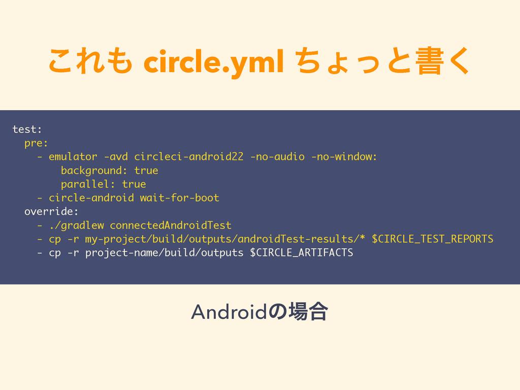 ͜Ε circle.yml ͪΐͬͱॻ͘ test: pre: - emulator -av...