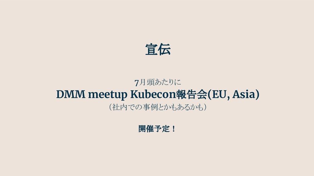 宣伝 7月頭あたりに DMM meetup Kubecon報告会(EU, Asia) (社内で...