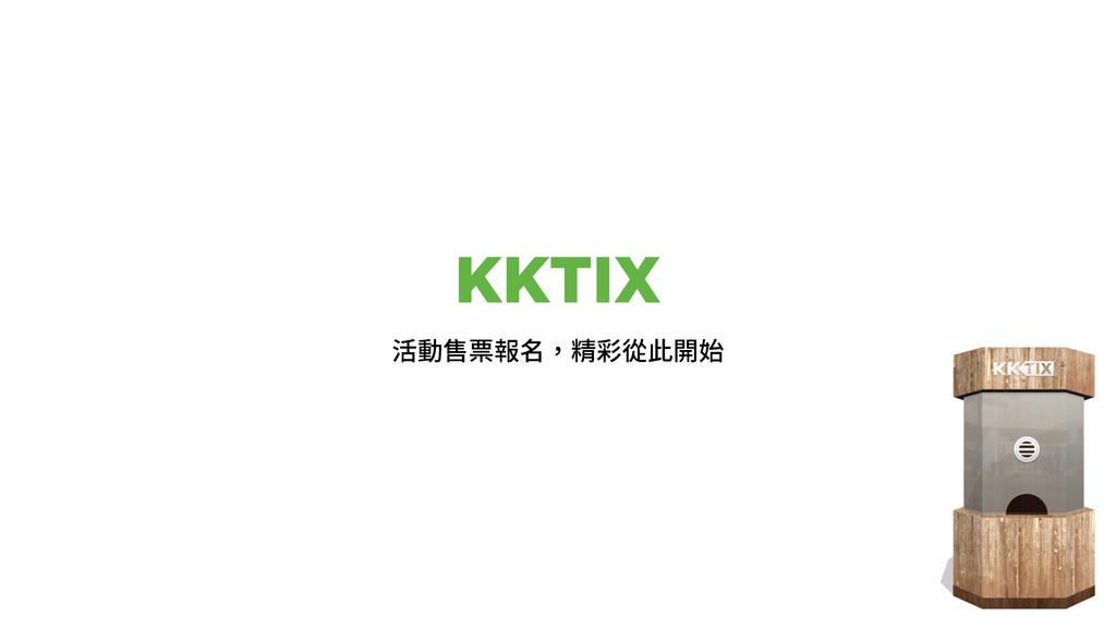 KKTIX 崞㈒牱㜡そ礶䕙䖰姽㨥